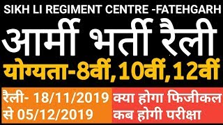 Army Rally Bharti 2019 bareilly | Army Rally Process Running Physical | bareilly Rally Bharti 2019