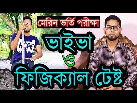 ভাইভা ও ফিজিক্যাল টেষ্টঃ বাংলাদেশ মেরিন একাডেমি ভর্তি পরীক্ষা/bangladesh Marine Academy Admission