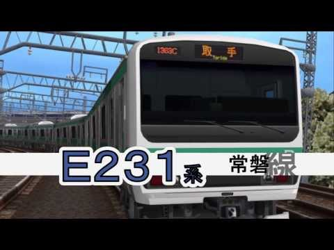 鉄道模型シミュレーター5 「普通電車」