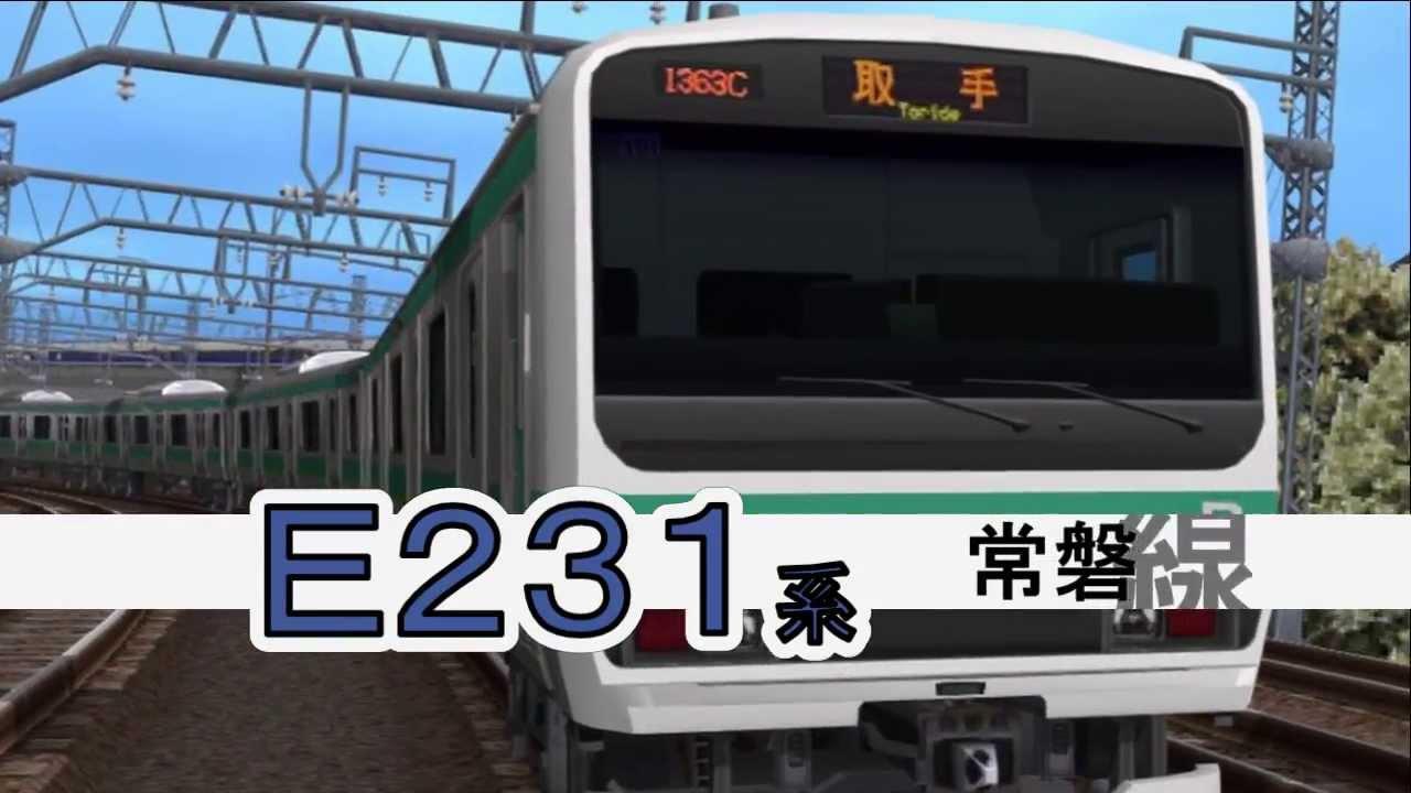 鉄道模型シミュレーター5 「普通...
