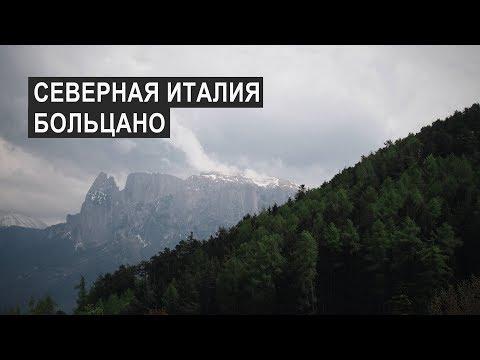 Больцано или Боцен? Путешествие на север Италии | EVS in Italy | Влог 13
