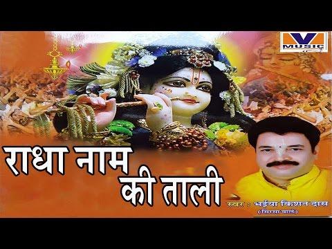 राधा नाम की ताली Radha Naam Ki Taali   Hamari Radha Rani    MP3    Devotional Bhajan    Vipul Music