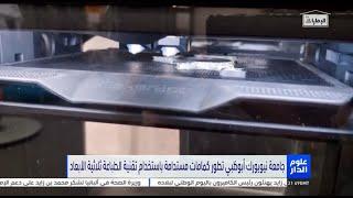 جامعة نيويورك أبوظبي تطور كمامات باستخدام تقنية الطباعة ثلاثية الأبعاد