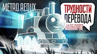 Трудности перевода. Metro Redux