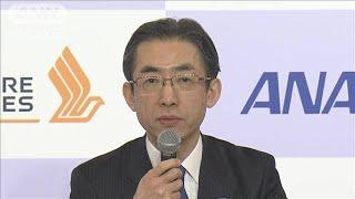 予約は去年の半分 ANA社長が中国便の運休に言及(20/01/31)