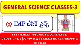 General Science CLASS-3||important GK & Science questions||RRB/RPF/DSC/VRO/VRA/GROUP 4/POLICE BITS