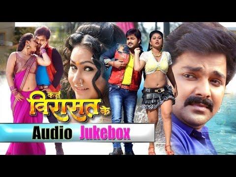 Karz Virasat Ke Audio Jukebox | Pawan Singh, Priyanka Pandit