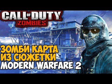 Зомби Карта из Сюжета Call of Duty: Modern Warfare 2 - Нефтевышка
