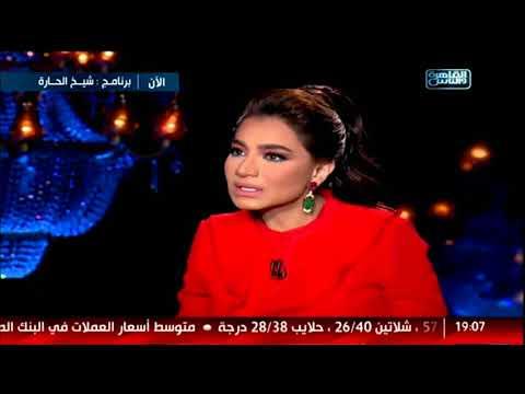 شيخ الحارة  لقاء الإعلامية بسمة وهبه مع المنتج محمد السبكي  الحلقة الكاملة 30مايو