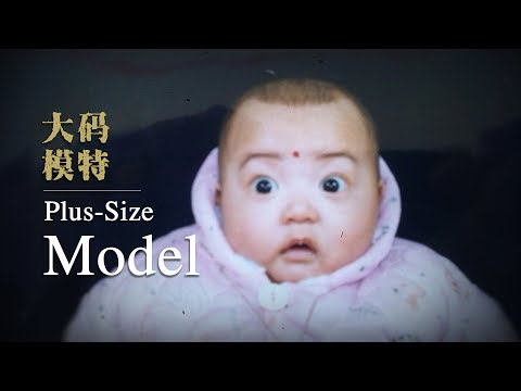 The plus-size model redefining beauty in China