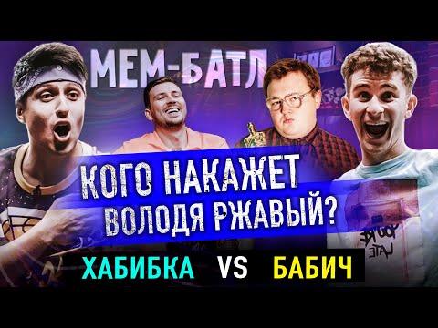 АРТУР БАБИЧ vs ХАБИБКА | TikTok, Приколы и Смешные видео | Шоу МЕМ-БАТЛ #19