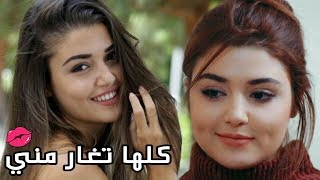 كلها تغار مني - اجمل رقصات هاندا ارشال - حياة سيلين هازال 2017
