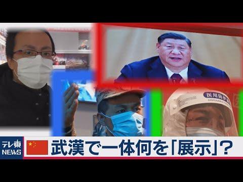 2021/02/03 「中国は新型コロナに打ち勝った!」一方で「不都合な真実」は…(2021年2月3日)