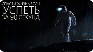 УЖАСЫ ОТКРЫТОГО КОСМОСА [Что произойдёт с человеком без скафандра в открытом космосе?] S3 E4