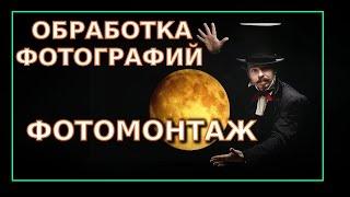 ОБРАБОТКА ФОТОГРАФИЙ ФОТОМОНТАЖ! Уроки gimp!