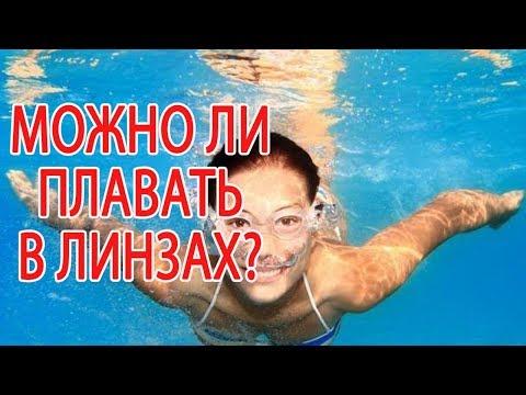 Можно ли плавать в контактных линзах