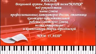 """Калуга/Юбилей/Нам 15 Лет/ Вокальная группа авторской песни """"Мария""""/Слайд шоу"""