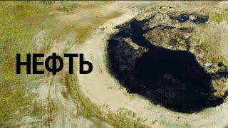 Нефть. Золото и яд для жителей Коми