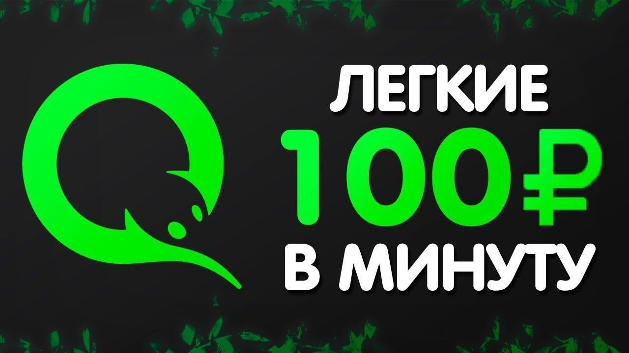 Как просто заработать 100 рублей за пару минут в интернете