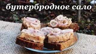 рецепт закуски - бутербродное сало