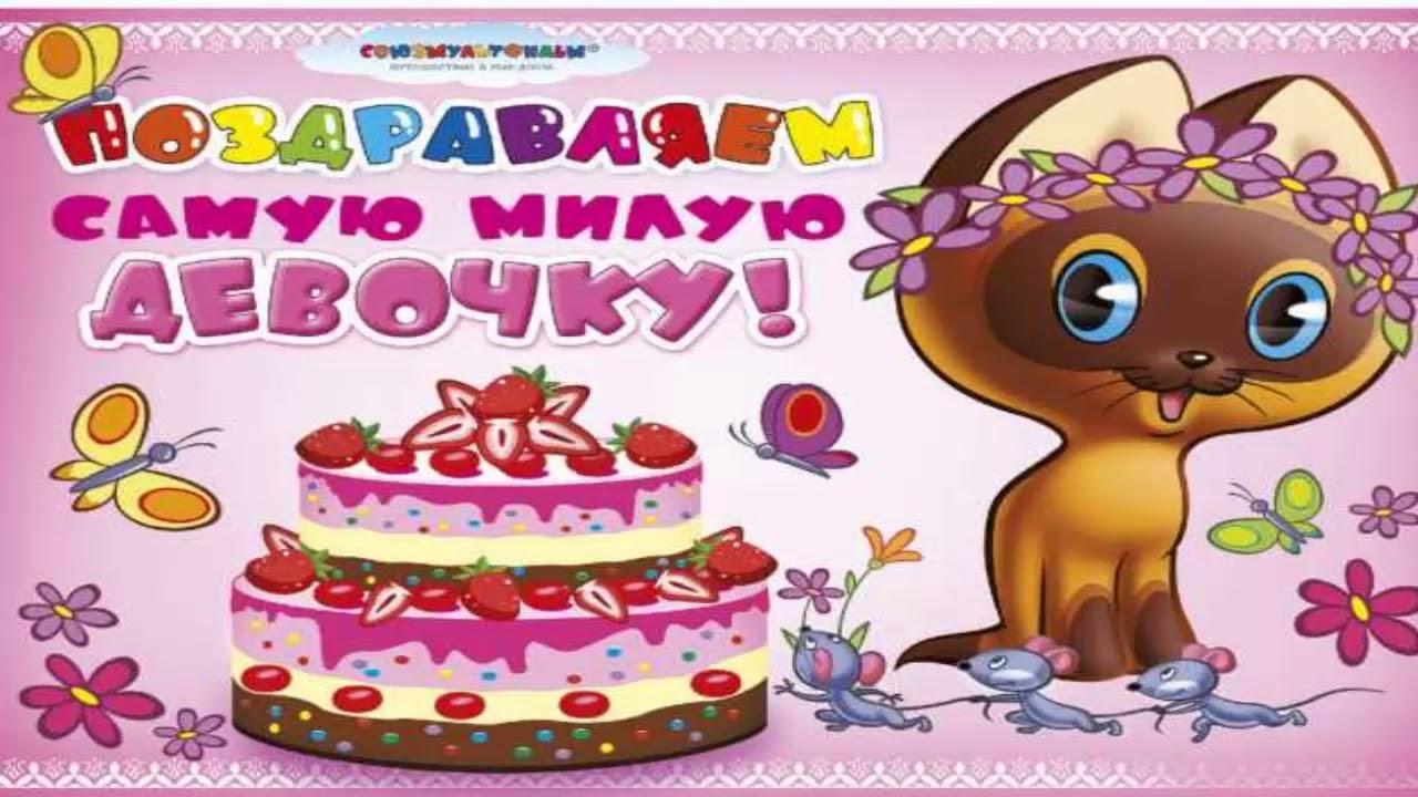 Поздравления с днем рождения леру с 2 года
