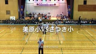 H30.2.3美原小vsさつき小 (プレミアムカップ準決勝) 西原さつき 検索動画 11