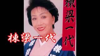 作曲家の松本先生からご依頼を受けまして、朝丘雪路さんが唄いました「...