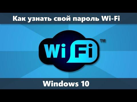 Как посмотреть пароль Wi-Fi Windows 10 — способы узнать свой пароль в параметрах и CMD (новое)