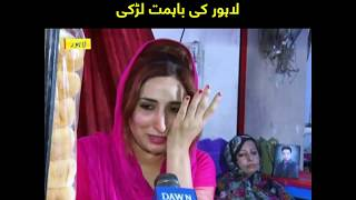 Lahore mein Burger farukh karti bahimmat larki