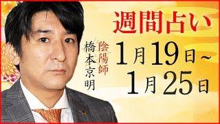 【占い】1月19日~1月25日の週間占い【橋本京明】