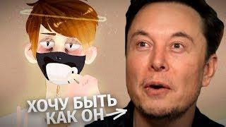 Илон Маск вдохновил меня озвучивать М Е М Ы