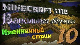 Minecraft 1.11.2 Именинный стрим Эпизод 10