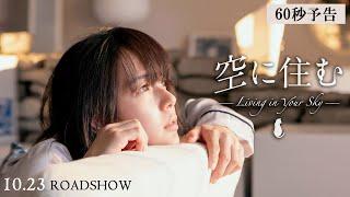 映画『空に住む』予告編 10月23日(金)公開