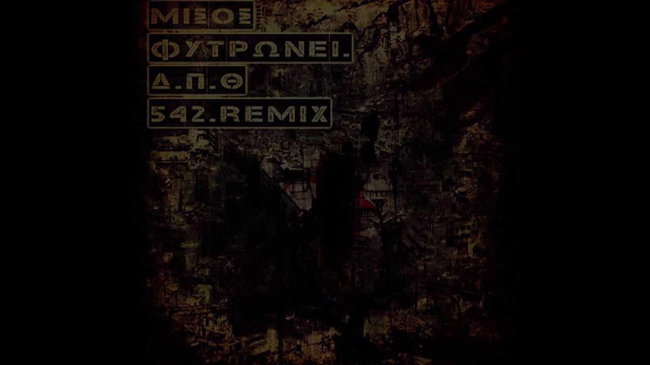 ΔΠΘ Το Μαύρο Λούκι - Μίσος Φυτρώνει [542 Remix] (Στίχοι)