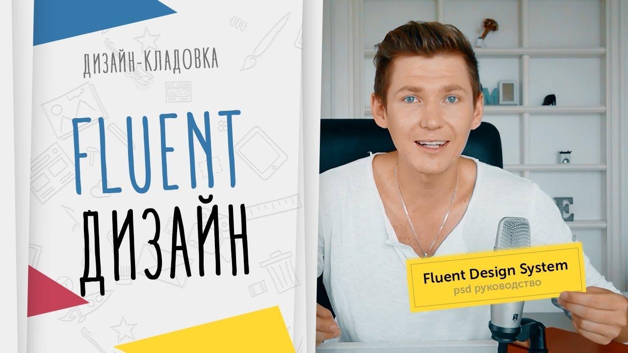 Все о Fluent Design. Видео-Урок о Современном Веб-Дизайне