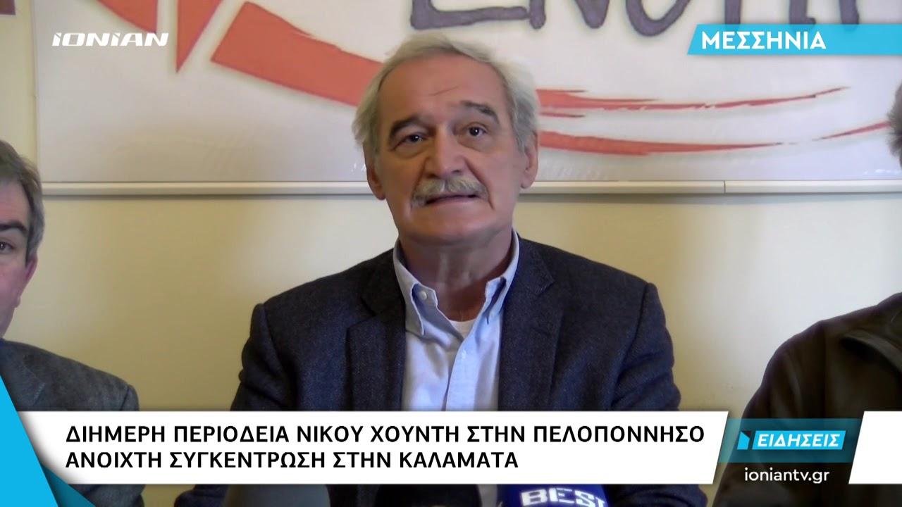 ΜΕΣΣΗΝΙΑ | Διήμερη περιοδεία Νίκου Χουντή στην Πελοπόννησο