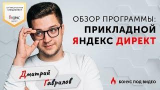 Обучение Яндекс Директ [Прикладной Яндекс Директ 3.0]