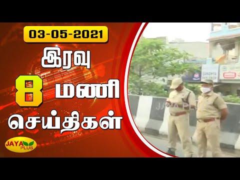 Jaya Plus News @ 8 PM | இரவு 8 மணி செய்திகள் | 03.05.2021 | Tamil Live News | Jaya Plus