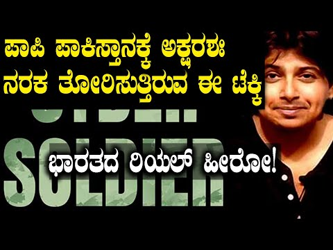 Pulwama : ಪಾಕಿಸ್ತಾನಕ್ಕೆ ದುಃಸ್ವಪ್ನವಾಗುತ್ತಿರುವ ಭಾರತದ ಯುವಕ | Oneindia Kannada