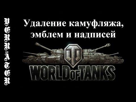 World of Tanks. Удаление камуфляжа, эмблем и надписей