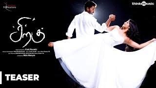 siragu-teaser-hari-akshitha-arrol-corelli-kutti-revathi