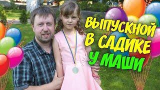 ВЛОГ Выпускной у Маши в садике (Часть 1) Миша сделал прическу Прощаемся с садиком