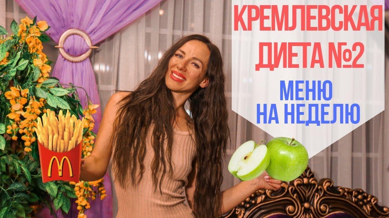 Отзывы кремлевская диета » нашемнение сайт отзывов обо всем.