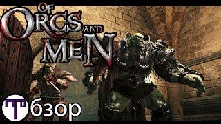 Of Orcs And Men - Обзор