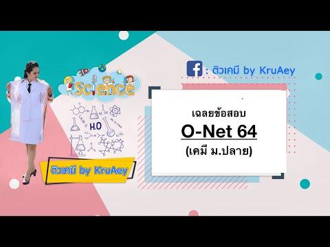 เฉลยข้อสอบ O-Net เคมี 2564 โอเน็ต64 ปีล่าสุด @ติวเคมี By KruAey