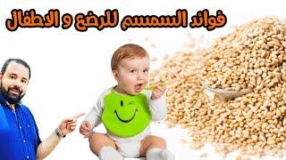 السمسم لتسمين الرضع و الاطفال في اسبوع واحد فقط | فوائد السمسم الرهيبة للرضع و الاطفال