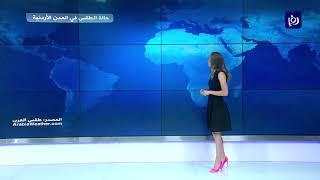 النشرة الجوية الأردنية من رؤيا 14-9-2019 | Jordan Weather