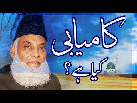 Download Asal Kamyabi Kya Hai   Kamiabi Ka Raaz   Dr. Israr Ahmed   Islamic Videos For U