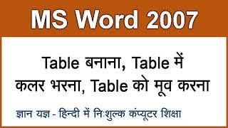 MS Word 2007 Tutorial in Hindi / Urdu : Creating & Moving Table - 9