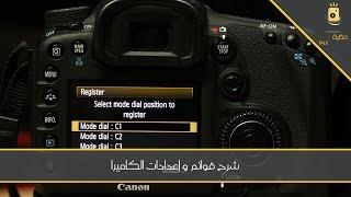شرح قوائم و إعدادات الكاميرا